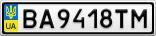 Номерной знак - BA9418TM