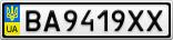 Номерной знак - BA9419XX