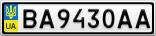 Номерной знак - BA9430AA