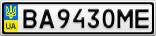 Номерной знак - BA9430ME
