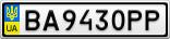 Номерной знак - BA9430PP