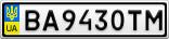 Номерной знак - BA9430TM