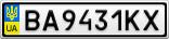 Номерной знак - BA9431KX