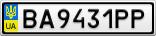 Номерной знак - BA9431PP