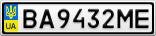 Номерной знак - BA9432ME