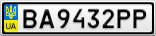 Номерной знак - BA9432PP