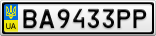 Номерной знак - BA9433PP