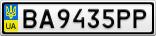 Номерной знак - BA9435PP