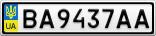 Номерной знак - BA9437AA