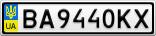 Номерной знак - BA9440KX