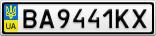 Номерной знак - BA9441KX