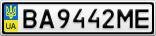 Номерной знак - BA9442ME