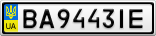 Номерной знак - BA9443IE
