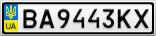 Номерной знак - BA9443KX