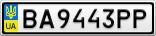 Номерной знак - BA9443PP