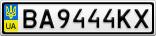 Номерной знак - BA9444KX