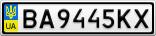 Номерной знак - BA9445KX