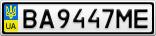 Номерной знак - BA9447ME