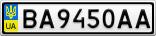 Номерной знак - BA9450AA
