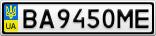 Номерной знак - BA9450ME