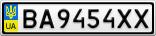 Номерной знак - BA9454XX