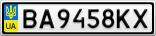 Номерной знак - BA9458KX