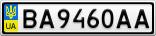 Номерной знак - BA9460AA