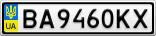 Номерной знак - BA9460KX