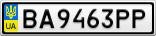 Номерной знак - BA9463PP