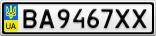 Номерной знак - BA9467XX