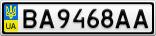 Номерной знак - BA9468AA