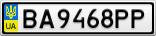 Номерной знак - BA9468PP