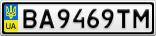 Номерной знак - BA9469TM