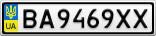 Номерной знак - BA9469XX