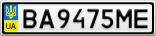 Номерной знак - BA9475ME