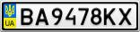 Номерной знак - BA9478KX