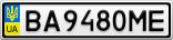 Номерной знак - BA9480ME