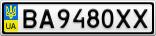 Номерной знак - BA9480XX
