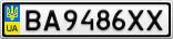 Номерной знак - BA9486XX