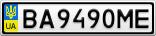 Номерной знак - BA9490ME
