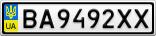 Номерной знак - BA9492XX