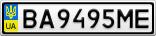 Номерной знак - BA9495ME