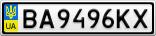 Номерной знак - BA9496KX
