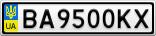 Номерной знак - BA9500KX