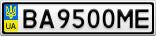 Номерной знак - BA9500ME