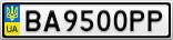 Номерной знак - BA9500PP