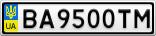 Номерной знак - BA9500TM