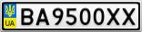 Номерной знак - BA9500XX
