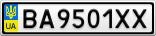 Номерной знак - BA9501XX