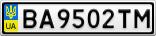 Номерной знак - BA9502TM